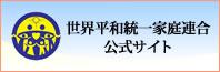 家庭連合公式サイト